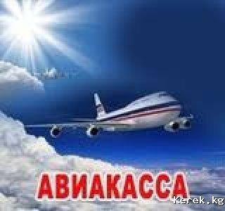 АВИАБИЛЕТЫ В ЛЮБУЮ ТОЧКУ МИРА 0709877403