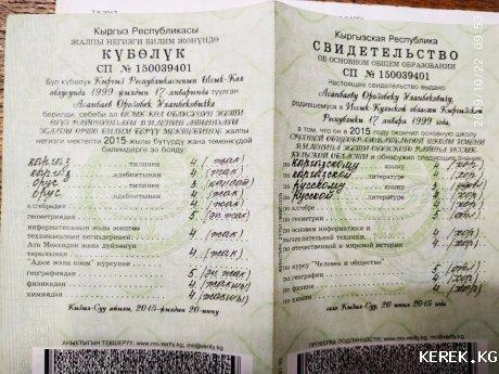 Найдены документы Асанбаев Орозбек