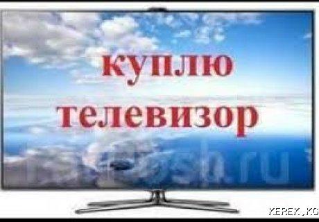 Куплю б/у телевизор ЖК или плазменный желательно большой