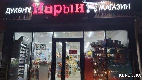 Для вас вновь  открыл свои двери обновлённый магазин