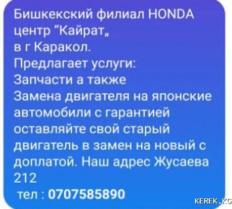 Бишкекский филиал