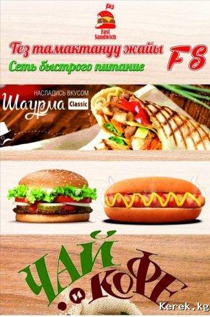 Сендвичи,шаурма,Гамбургеры