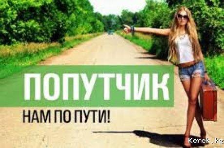 Поеду в Бишкек. Возьму попутчиков