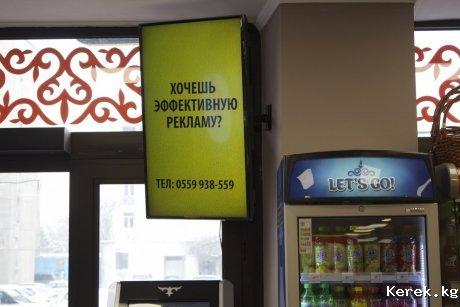 Реклама в Торговых центрах и супермаркетах