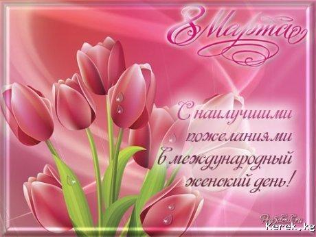 Поздравляем всех женщин г.Каракол с 8 марта
