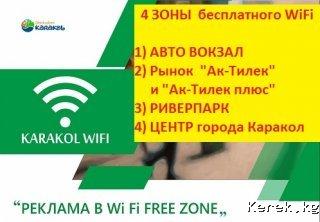 БЕСПЛАТНЫЙ  WiFi  в  г. Каракол