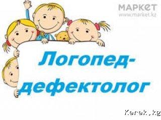 Логопед-Дефектолог в г. Каракол